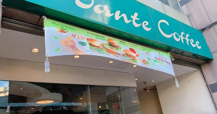 【食記】 丹堤咖啡 2020新推出「植物肉漢堡」!!