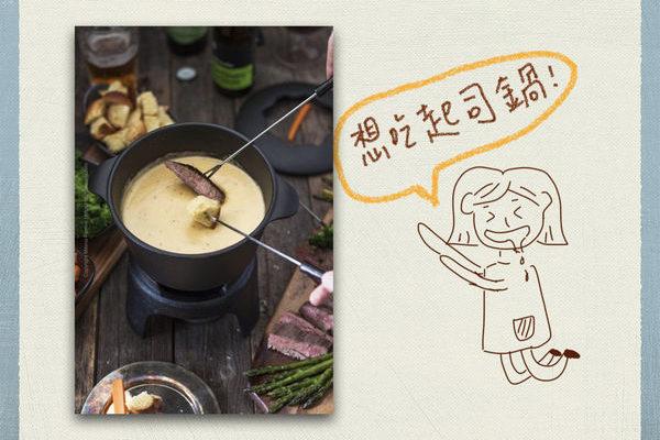 天冷冷讓人懷念歐洲起司鍋,但有人吃起司會偏頭痛?盤點起司3大好處!