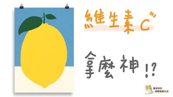 維生素C拿麼神?含量最高的水果竟然是…