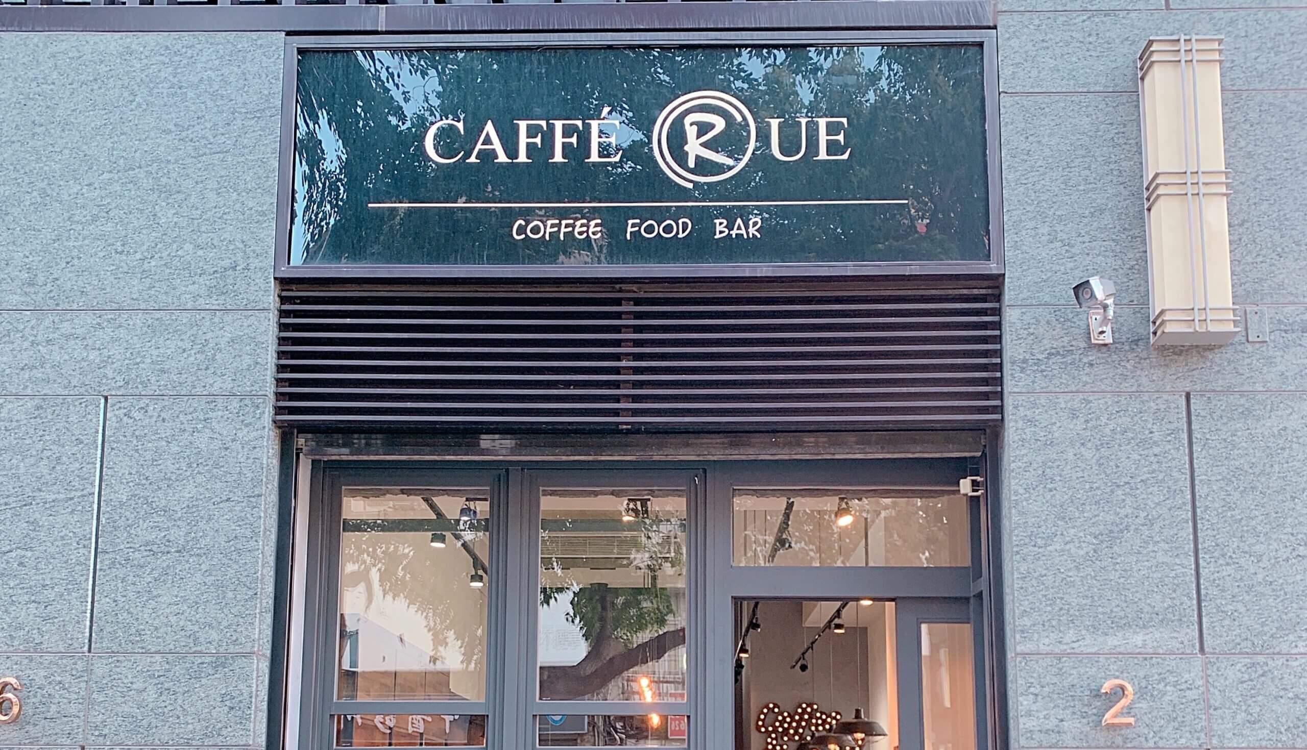 【食記】捷運芝山站|路口加啡Caffe'Rue —平價又Chill的咖啡廳