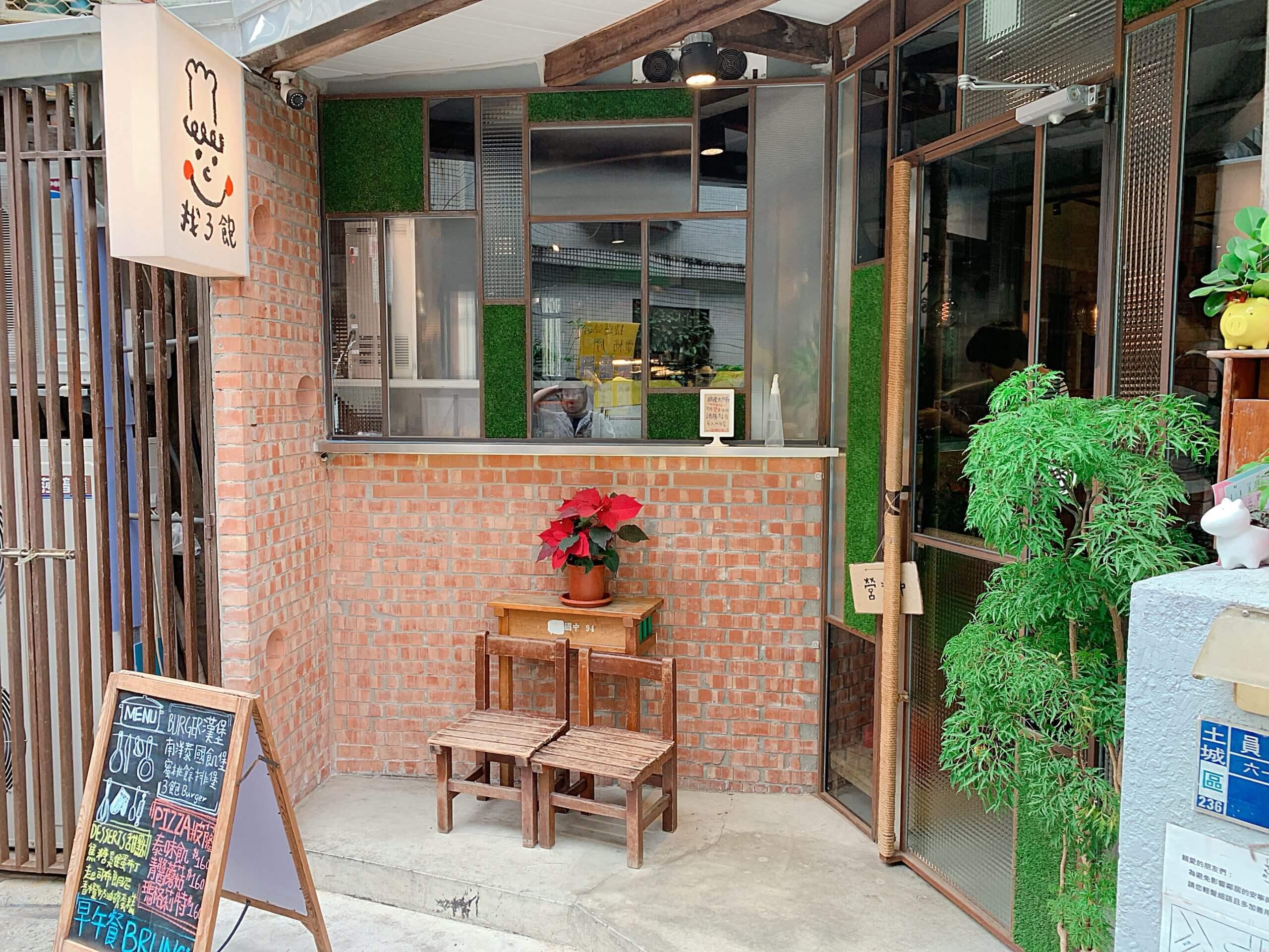 【食記】捷運土城站 Three Full 找3飽~復古課桌椅/蔬食早午餐