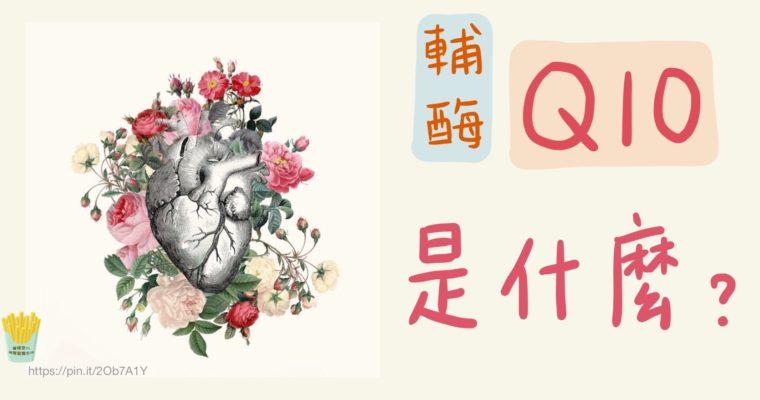 Q10是什麼?對心臟有那些好處?帶你3分鐘了解Q10選購重點!