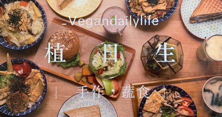 【食記】南京三民站|植日生手作蔬食/日式暖心全素餐點