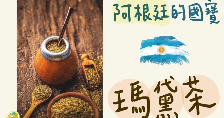 阿根廷的國寶「瑪黛茶」,竟然還有這麼多好處!