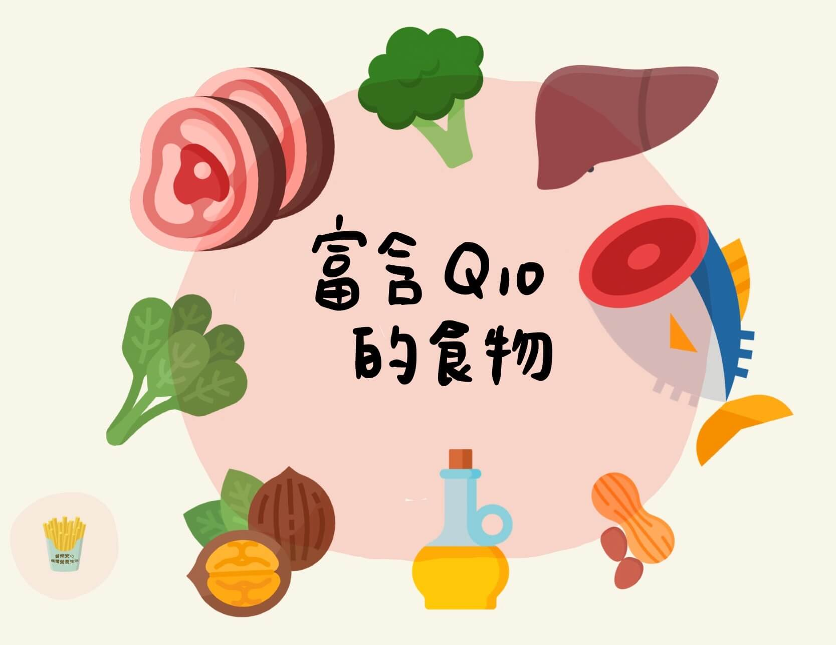 Q10天然食物