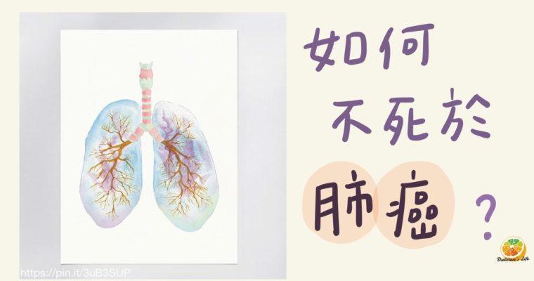 如何不死於肺癌?教你4招保護你的肺!