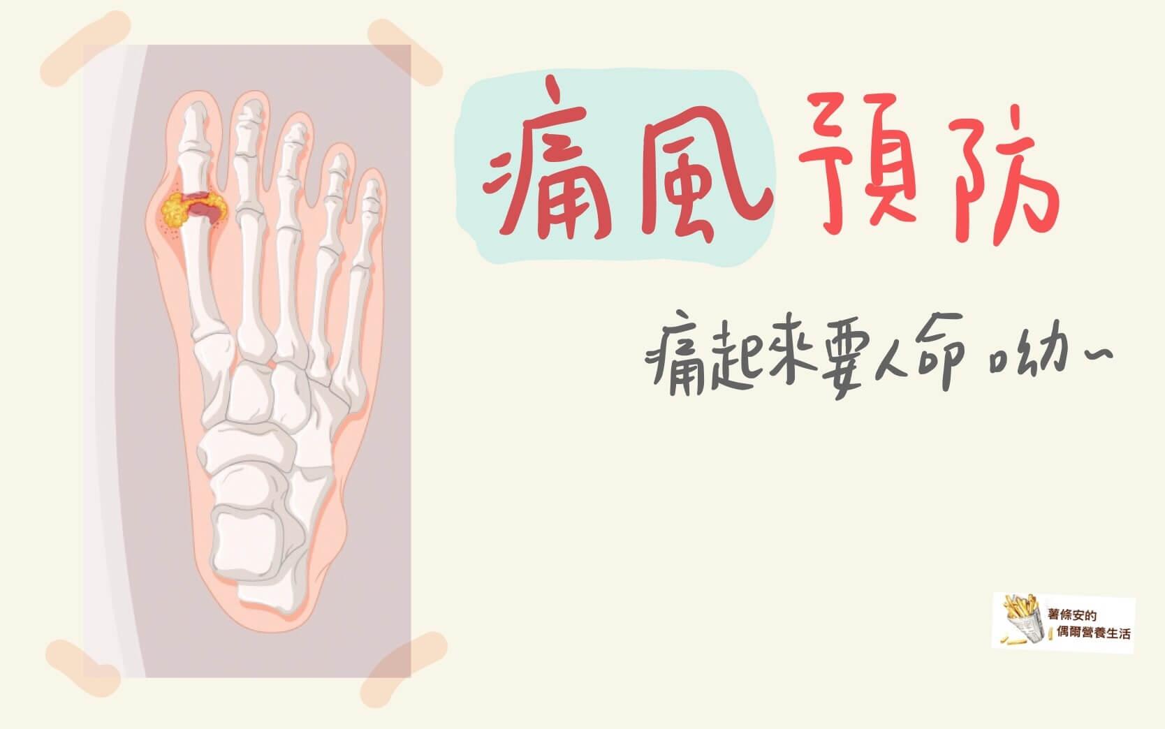 痛起來要人命—-痛風預防