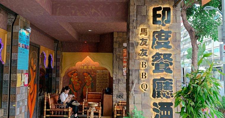 【食記】忠孝新生站 馬友友印度餐酒水煙館–令人著迷的印度料理與氛圍