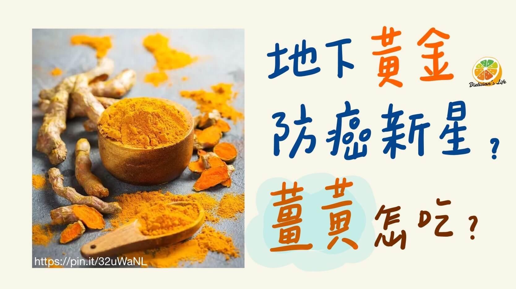 地下黃金、防癌的明日之星,教你「薑黃」如何吃!