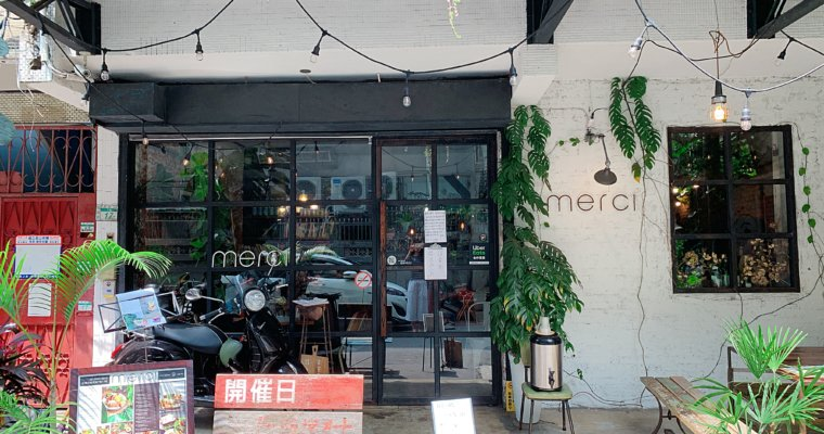 【食記】板橋站|Merci Cafe—經典老宅工業早午餐咖啡廳