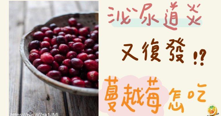 惱人的泌尿道發炎又復發?蔓越莓怎麼吃才OK?