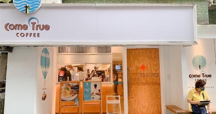 【食記】捷運東門站│成真咖啡—垂涎三尺的厚舒芙蕾鬆餅