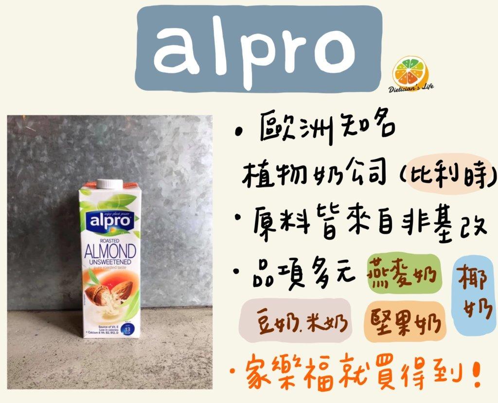 alpro植物奶