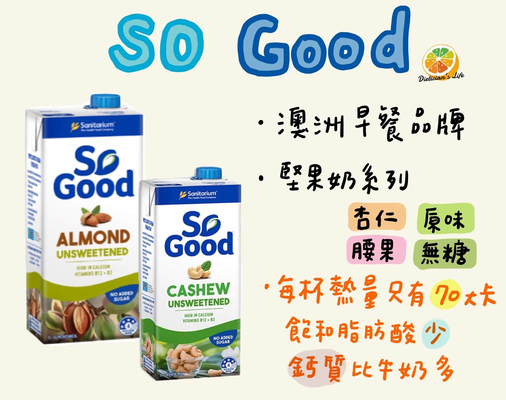 so good 堅果奶