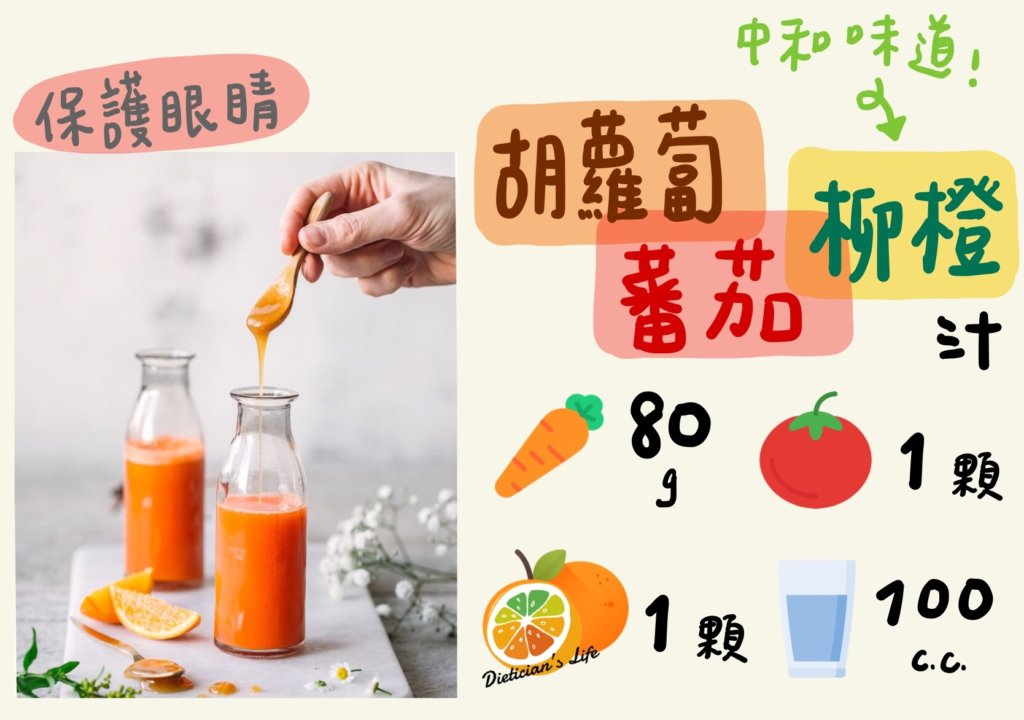 胡蘿蔔番茄柳橙汁