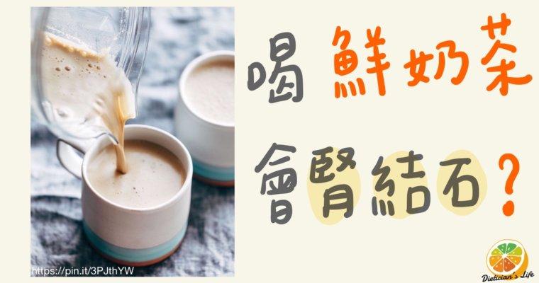 常喝鮮奶茶會「腎結石」嗎?一次解析給你聽!