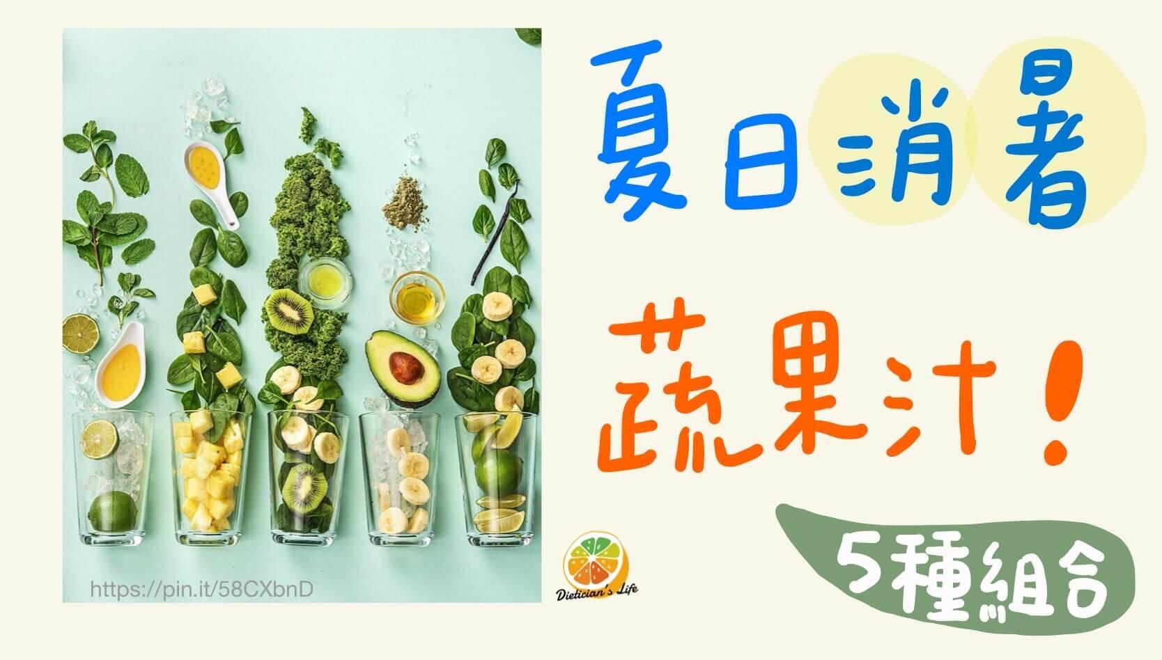 夏天消暑蔬果汁怎麼喝?五種搭配一次推薦給你!