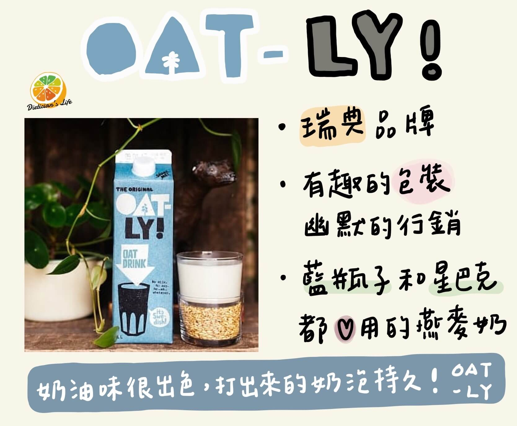 oatly燕麥奶