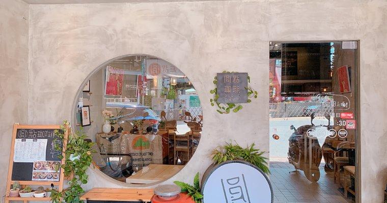 【食記】板橋站|圓點珈琲–自製陶器風格、大份量早午餐/咖哩飯/咖啡廳