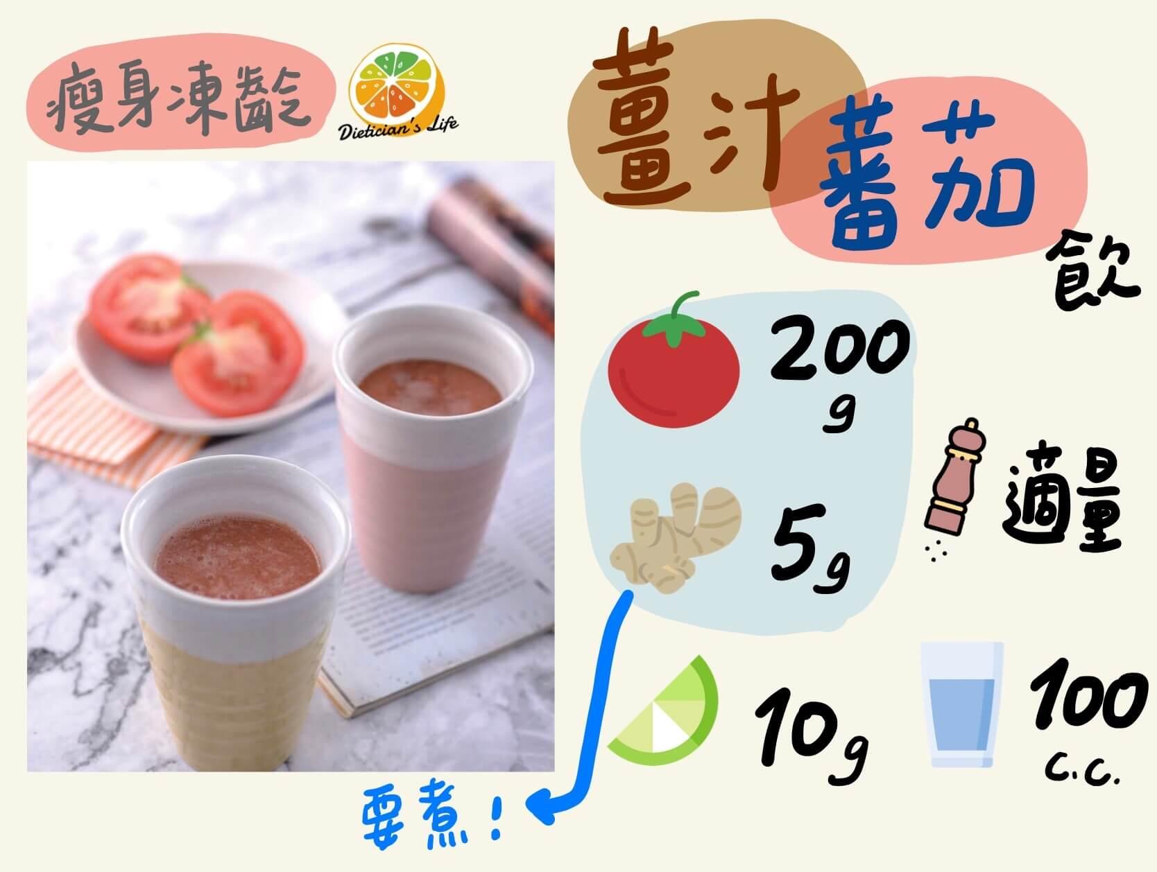 薑汁番茄飲