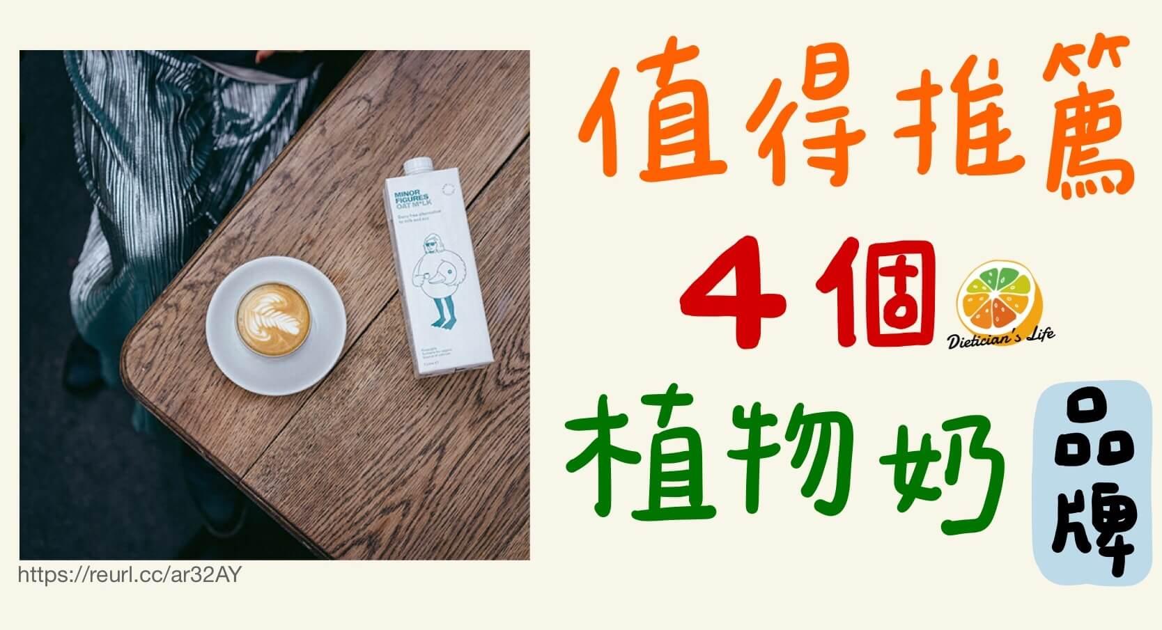 風靡全球的植物奶,值得推薦的品牌有哪些?OATLY、So good、Alpro、小人物燕麥奶
