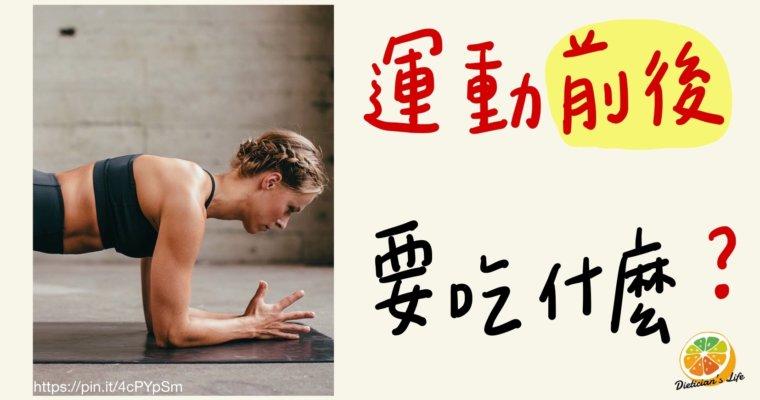 運動前後怎麼吃才好?讓你事半功倍的小秘訣!