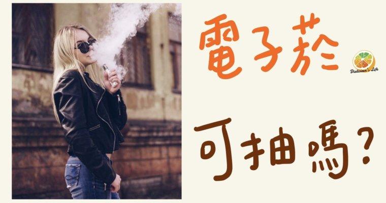 電子菸可以抽嗎?真的可以幫助戒菸嗎?