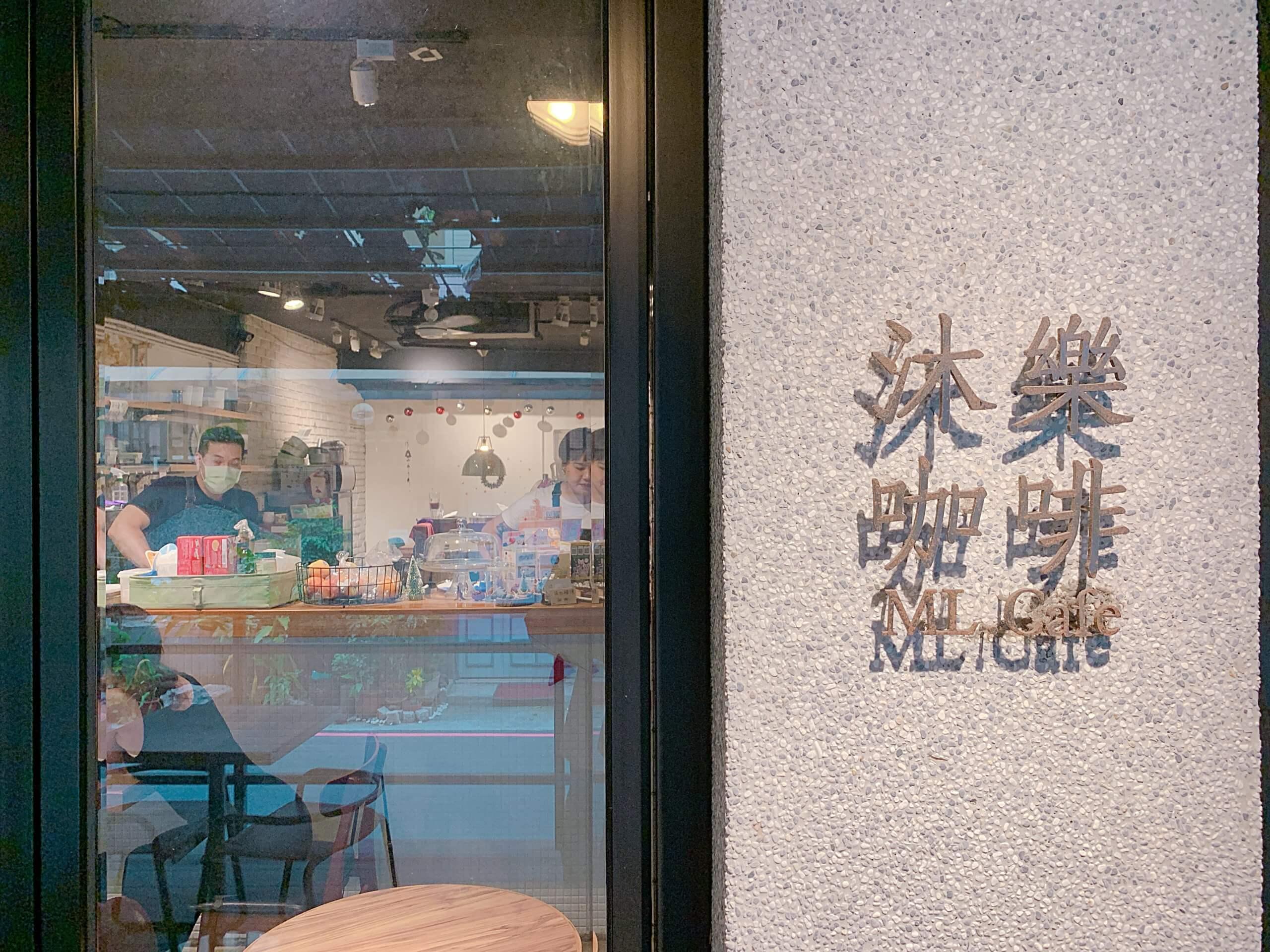 【食記】忠孝新生|沐樂咖啡—隱身小巷的工業風文青咖啡廳/鬆餅&咖啡
