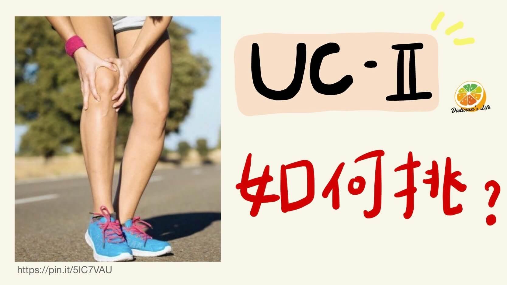 保養關節的救星「UC-II」如何補充?最推薦的品牌?