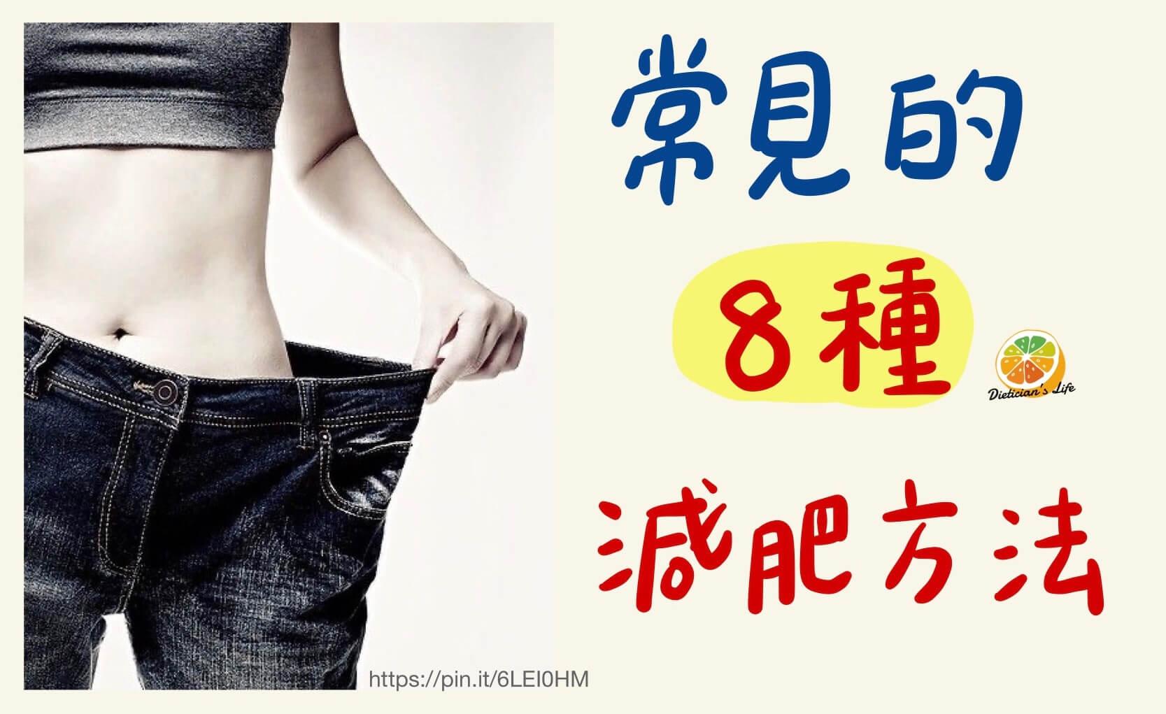 【減重】常見的8種減肥方法,一次介紹給你聽!生酮、減醣、168、代餐…