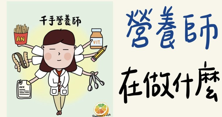 【工作】營養師的工作類型有哪些?只能在醫院診所而已嗎?