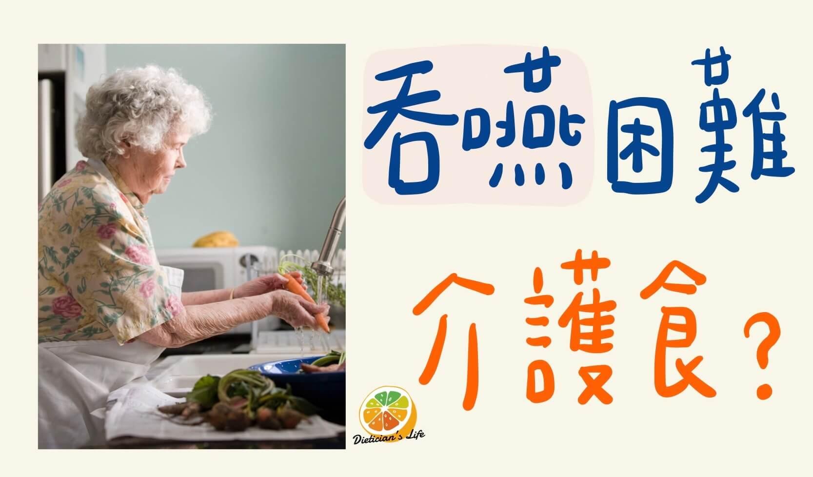 【吞嚥困難】你有聽過日本介護食嗎?增稠劑怎麼選?讓牙口不好的老人吃的身心都健康!