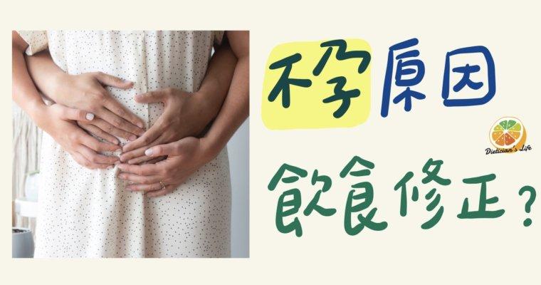 【備孕】如何吃才能打造好孕體質?需要哪些額外的保健食品?