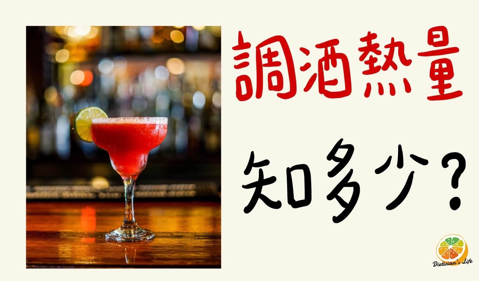 【生活】夜晚來一杯微醺調酒,你可知道一杯調酒的熱量有多少?排名一次列給你看!
