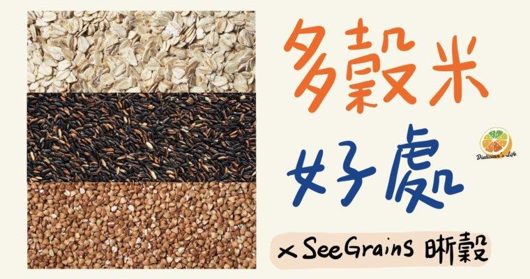 【好物推薦】你還在餐餐吃白米嗎?不可不知的多穀米好處!