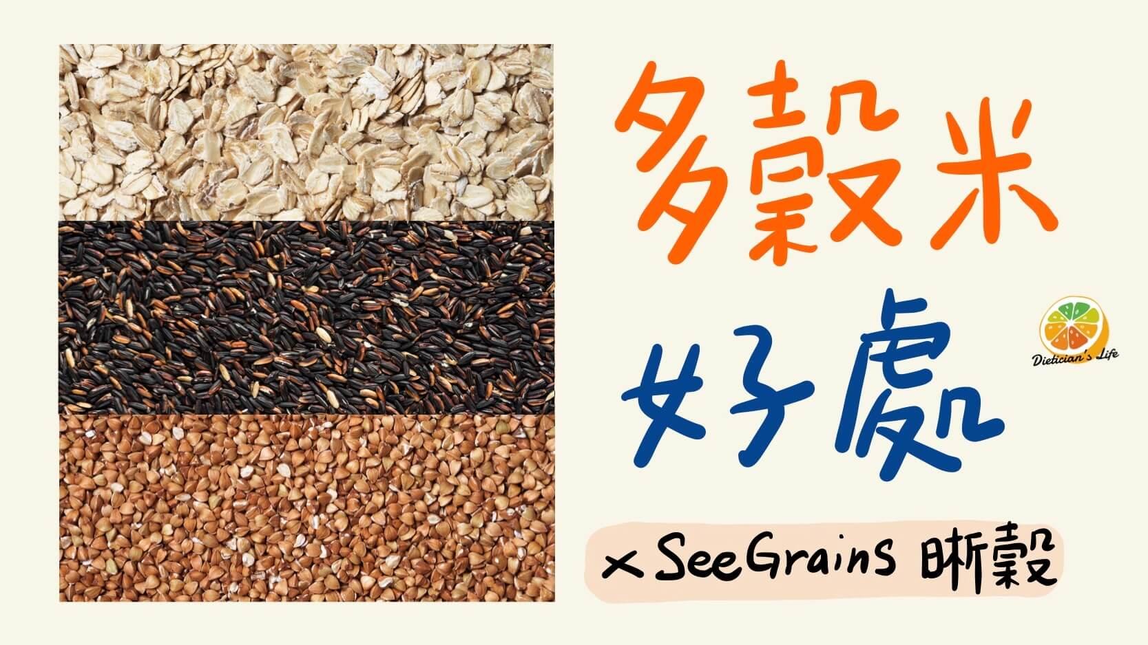 多穀米推薦