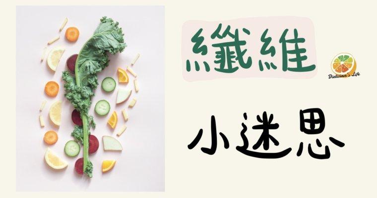 【迷思】最多膳食纖維的食物竟然不是蔬菜!補充纖維並沒有那麼難