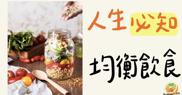 【生活營養】一輩子受用的營養觀念!「均衡飲食」到底怎麼做?