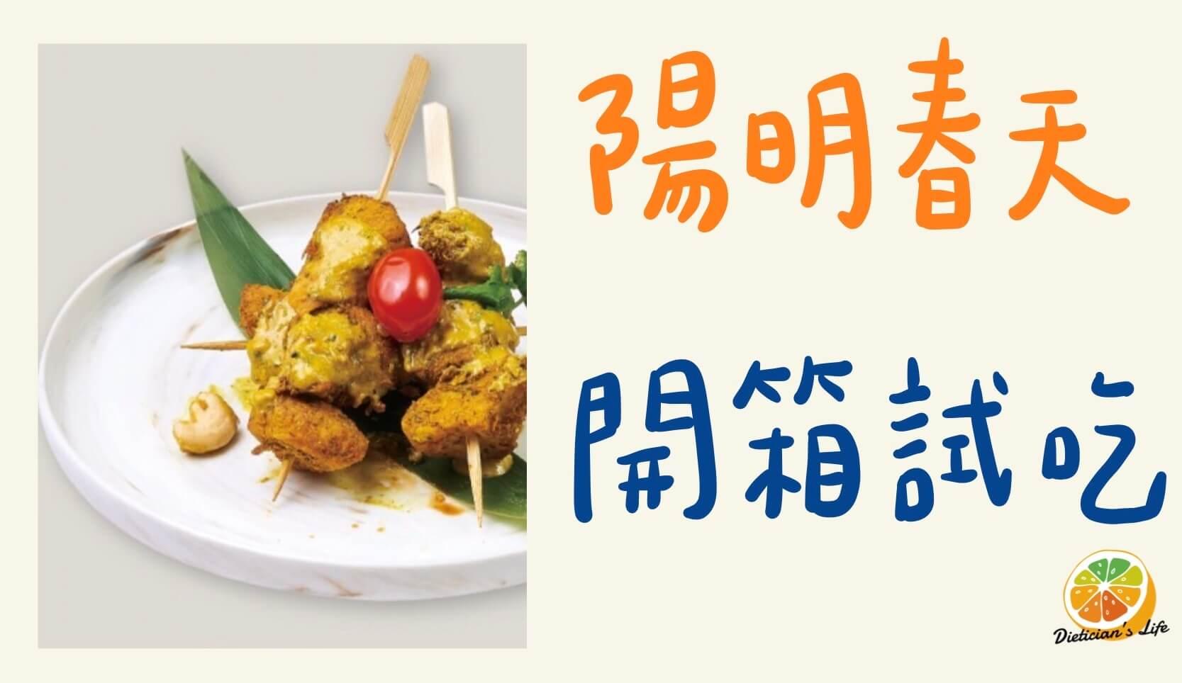 【開箱】陽明春天|主廚料理在家煮!南洋叻沙湯、沙爹猴菇串、何首烏湯、XO醬