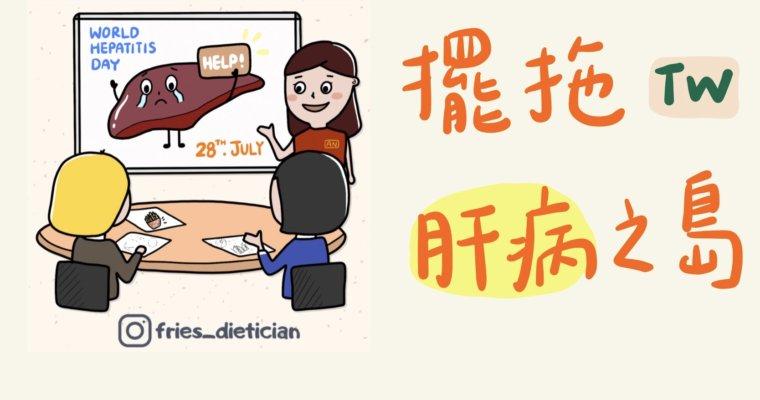 【疾病】台灣是曾經的肝病之島,而肝炎竟然還有分ABCDE這麼多種!?