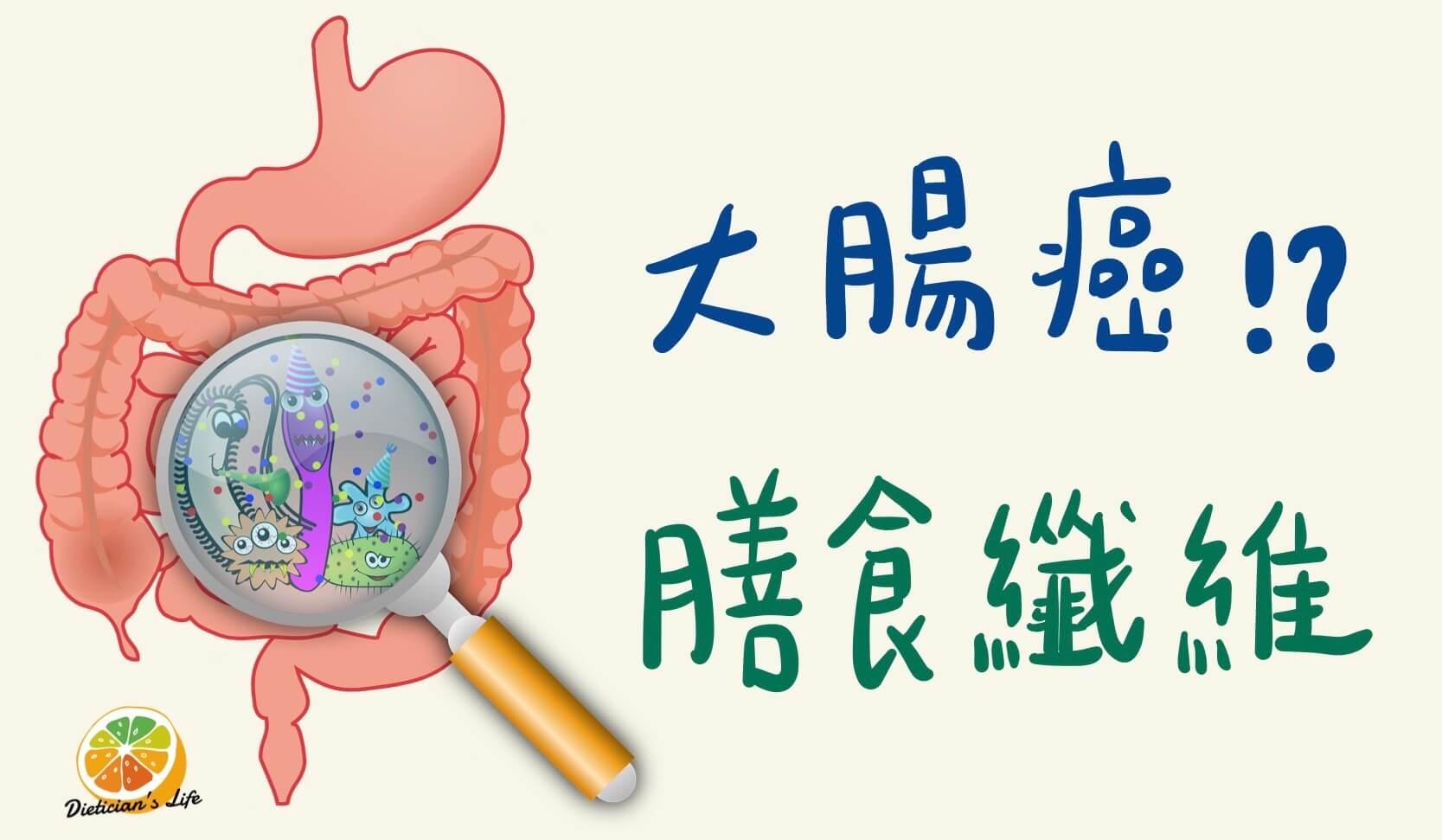 【疾病】擺脫大腸癌威脅,從多吃全穀類開始吧!